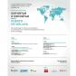 Jornada Técnica Importar & Exportar 09.11.2016.
